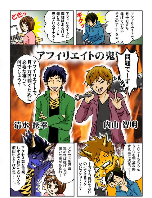 nonbattle-anime1.png